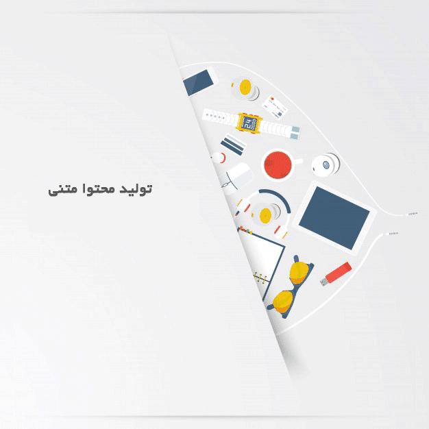 تولید محتوای متن تخصصی