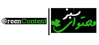 محتوای سبز-تولیدمحتوای وب